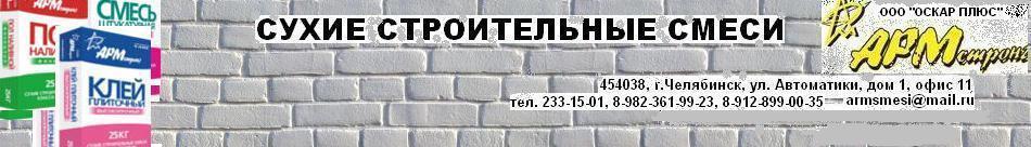 """СУХИЕ СТРОИТЕЛЬНЫЕ СМЕСИ """"АРМСТРОНГ"""""""